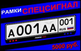 """""""Рамка EVO"""" - Стробоскоп - 1 шт."""