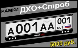 """""""РАМКА EVO"""" - ДХО + Стробоскоп - 1 шт."""