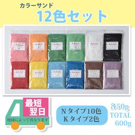 12色カラーサンドセット