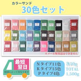 30色カラーサンドセット