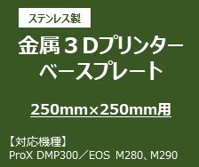 金属3Dプリンター用ベースプレート(テーブルサイズ:250mm×250mm)材質:ステンレス(SUS304)