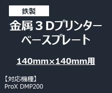 金属3Dプリンター用ベースプレート(テーブルサイズ:140mm×140mm)材質:鉄(SS400)