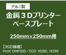 金属3Dプリンター用ベースプレート(テーブルサイズ:250mm×250mm)材質:アルミ(A5052)