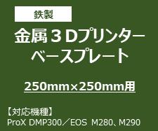 金属3Dプリンター用ベースプレート(テーブルサイズ:250mm×250mm)材質:鉄(SS400)