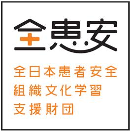 【5月27日開催】あなたの医療安全・患者安全活動お手伝い懇話会 参加