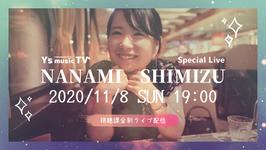 2020年11月8日 19:00〜オンデマンド(見逃し)  志水菜奈美(シノノメノソラ)