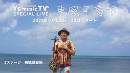2021年10月20日 20:00〜オンデマンド(見逃し)Y'sMTV  東風平高根