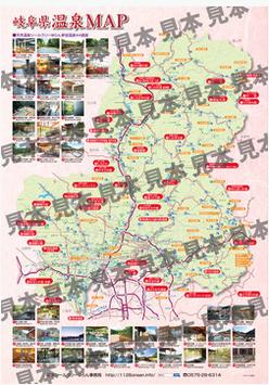 岐阜県温泉マップ