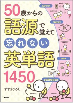 語源で覚えて忘れない英単語1450(PHP研究所)