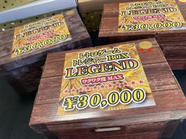 目方でドン!3万円レトロゲームトレジャーBOX