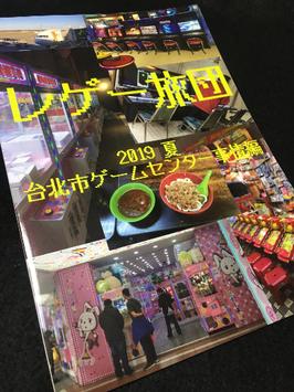レゲー旅団 2019夏台北市ゲームセンター事情編