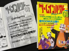 ゲームインパクトmagazineGB特別号