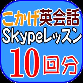 Skypeレッスン(10回分)