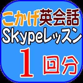 Skypeレッスン(1回分)