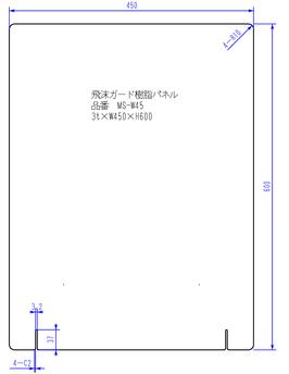 飛沫ガード透明樹脂パネル:MS-W45(3t×W450×H600)