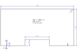 飛沫ガード透明樹脂パネル:MS-W120(3t×W1200×H600)