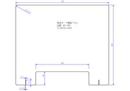飛沫ガード透明樹脂パネル:MS-W70(3t×W700×H600)
