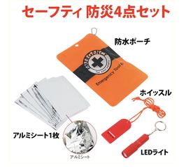 【最安値】セーフティ 防水ポーチ入り防災4点セット 298円