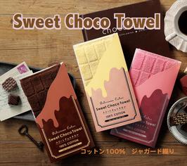 【送料無料】スイートチョコタオル 80円×360枚【カートン販売】