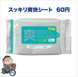 【送料無料】爽クールボディシート20枚入 240個セット【カートン】