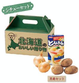 【最安値】北海道じゃがたまシチューセット 男爵いも 420円×24箱【送料無料】