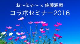 商品名『お〜にゃ〜×佐藤源彦コラボセミナー2016』