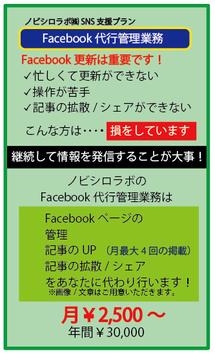 Facebook代行管理業務
