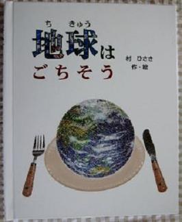 『地球はごちそう』