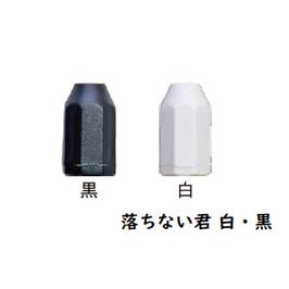 落ちない君 白黒(L2個)