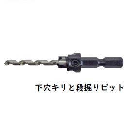 下穴キリと段堀りビットDB0835 8mm穴用キリ径3.5mm