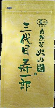 自然茶 火乃國 三代目寿一郎 煎茶(玉緑茶)
