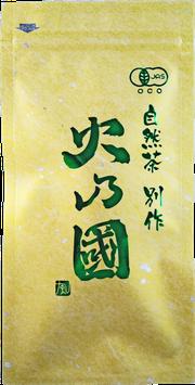 自然茶 別作 火乃國 煎茶(玉緑茶)