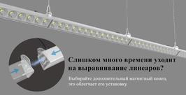 Линейный светодиодный светильник LS-80Вт-1200mm -Coming