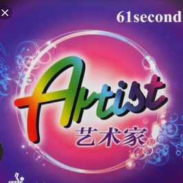61SECOND Artist (spezialbehandelt)