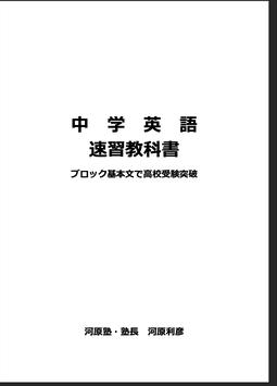 中学英語速習教科書(数量限定)