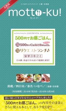 たべるポケットブックシリーズ 三重・北勢版 vol.9 『motto-ku!』