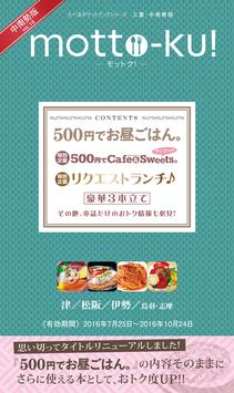 たべるポケットブックシリーズ 三重・中南勢版 vol.10 『motto-ku!』