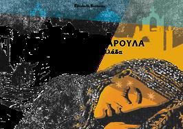Καληνύχτα, Μαρούλα  στην όμορφη Ελλάδα