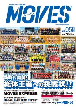茨城スポーツニュース MOVES VOL.5(2020年4月号)