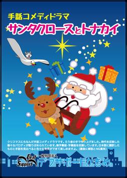 DVD/サンタクロースとトナカイ