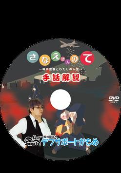 DVD/さなえさんのて・手話解説