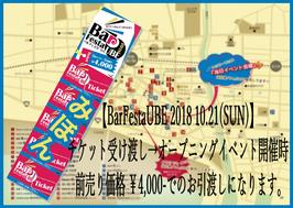 【当日受け渡し】BarFestaUBE 2018 10.21(SUN)