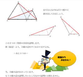 数学2-5 三角形の性質と証明