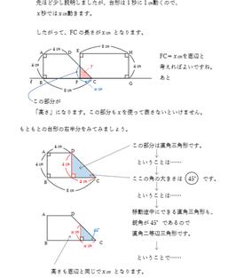 数学3-4 2乗に比例する関数