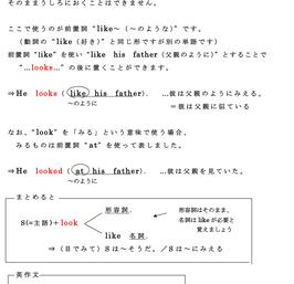 英語2-4 いろいろな文型