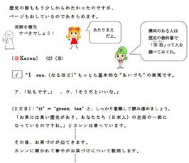29年度 静岡県入試過去問 英語解説マニュアル