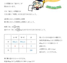 数学2-2 連立方程式