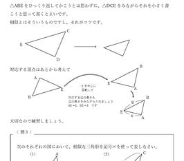 数学3-5 相似