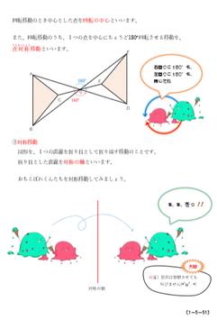 数学1-5 平面図形の基礎と作図