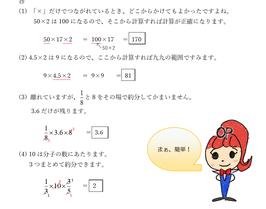 数学1-1′ 「項」の考え方と四則の計算